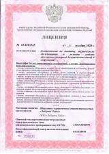 Лицензия МЧС №3