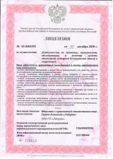 Лицензия МЧС №5
